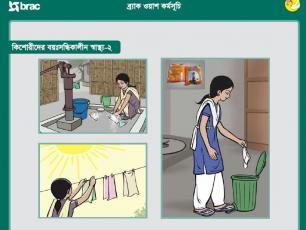 Menstrual hygiene poster - BRAC